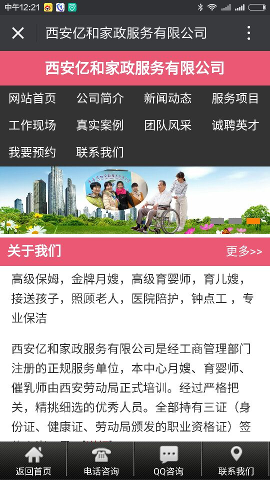 西安亿和家政手机网站