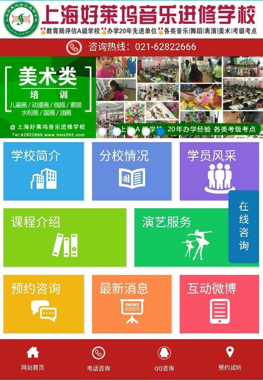 上海好莱坞音乐专修学院手机网站