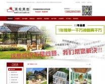 陕西英伦美创科技型企业网站