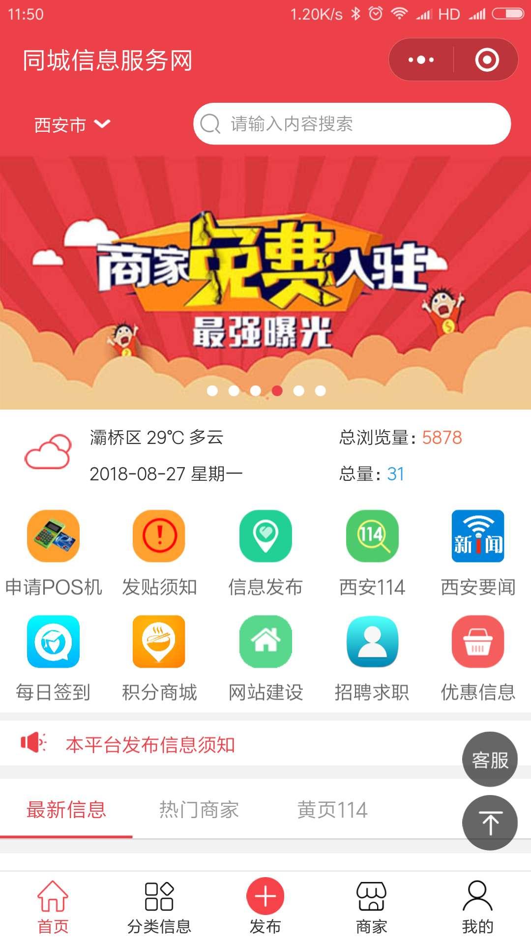 西安同城信息服务网小程序
