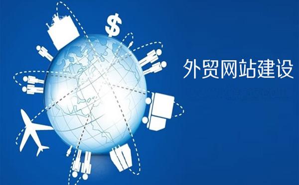 外贸网站建设公司英文网站建设外贸网站建设流程