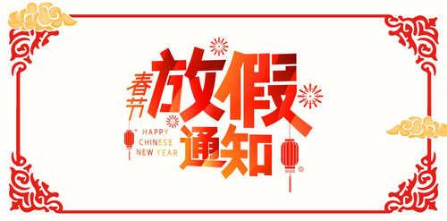 西安讯展科技2021年春节放假安排的通知